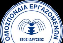 ΟΜΟΣΠΟΝΔΙΑ ΕΡΓΑΖΟΜΕΝΩΝ ΕΥΔΑΠ